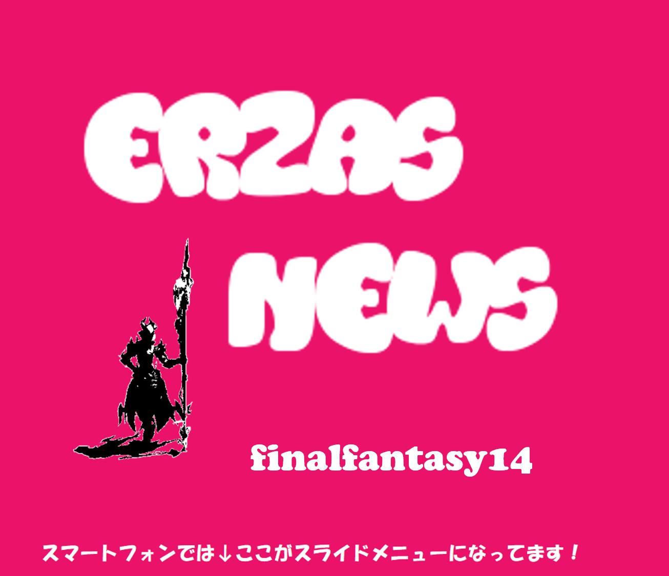 【FF14】ERZASニュース